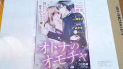 YoungLoveComic aya6月号別冊第2ふろく 「オトナのオモチャ」