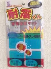 新品★耐震粘着マット耐震くん¥100スタ