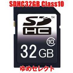 ゆめセレクト ○ SDHCカード32GB 高速Class10 ビデオカメラや