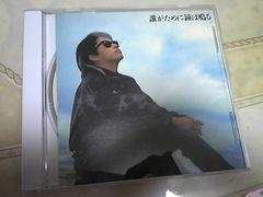浜田省吾『誰がために鐘は鳴る』CD