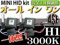 ASEオールインワンHIDキットH1 35W3000K1年保証 as90123K