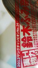 53  鈴木ふみ奈 両面BIGポスター