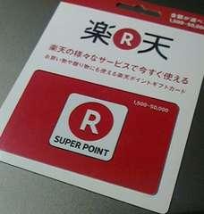 楽天ポイントギフトカード10000円分☆モバペイ各種対応