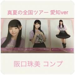 乃木坂46☆阪口珠美 生写真 真夏の全国ツアー2017 愛知ver