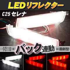 ★LEDリフレクター セレナ C25 【LK2】