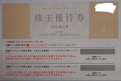 ユナイテッドアローズ UNITED ARROWS 株主優待券2枚 東京都 大阪