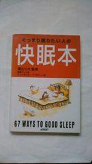 ☆ぐっすり眠りたい人の快眠本/中古本