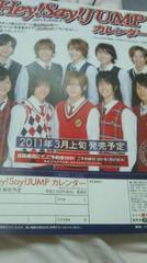 Hey!Say!JUMP カレンダー宣伝ページ切り抜き1枚 ジャニーズ 2011年