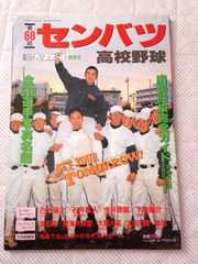 週刊 ベースボール 「センバツ 第68回」 高校野球