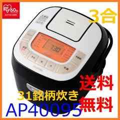 最新 新品 31銘柄炊き アイリスオーヤマ炊飯器 RC-MB30-B 送料無料 (3合)