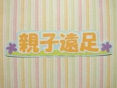 Mi☆craft∩親子遠足☆オレンジ∩