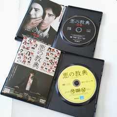 DVD2点悪の教典 -序章-BeeTV【特典映像】伊藤英明/三池崇史