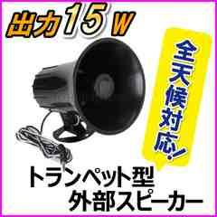 出力15W トランペット型 外部スピーカー 全天候対応 新品無線に