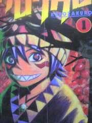 【送料無料】クロザクロ 全7巻完結セット《少年コミック》
