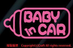 BABY IN CAR/ステッカー哺乳瓶(ライトピンク/ベビーインカー