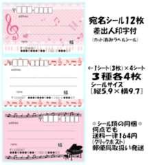 *★B-9★ピンク系*宛名シール…3種12枚♪