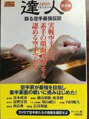 蘇る空手最強伝説 DVD付 「達人」倉本塾、極真、武道
