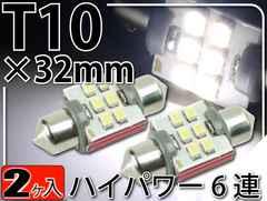 6連LEDルームランプT10×32mmホワイト2個S85 6SMD as200-2