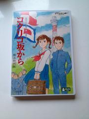 コクリコ坂から 横浜特別版 DVD