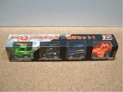 チョロQ 名車セット1(20周年記念)(4台セット)