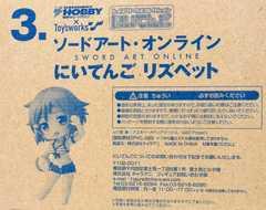 ☆電撃ホビーマガジン 3月号�B『SAO』にいてんごリズベット