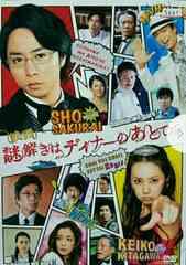 中古DVD 映画 謎解きはディナーのあとで 櫻井翔 北川景子