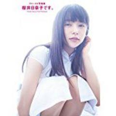 ■『ファースト写真集 桜井日奈子です』美少女アイドル