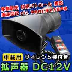 拡声器 DC12V 車載用 サイレン付き