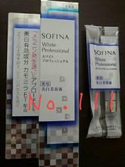 ソフィーナ ホワイトプロフェッショナル 美白美容液+おまけ