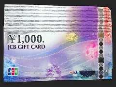 ◆即日発送◆9000円 JCBギフト券カード新柄★各種支払相談可