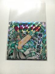 ロッテ聖闘士星矢マン/銀河戦争編NO-02・ドラゴンシリユウ