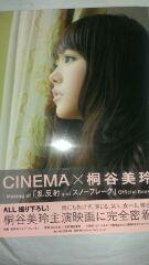 CINEMA ×桐谷美玲  オフィシャルブック
