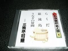 落語CD「三笑亭可楽/らくだ 巌流島 うなぎの幇間」即決