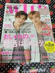 東方神起 表紙 『 with 』 2014年10月号