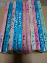 長谷川町子 エプロンおばさん 1〜11の11冊セット