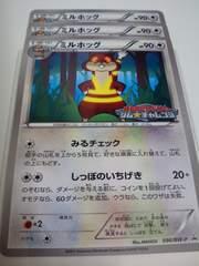 ミルホッグ/096/BW-P/3枚セット/ポケモンカードゲームジム☆チャレンジ