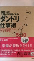 残業ゼロ!仕事が3倍速くなるダンドリ仕事術(送料込600円)