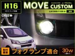 MOVE ムーヴ LA100S 後期 CREE LED 30W効率 H16 2個セット フォグランプ