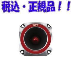 ★限定・正規品★MTX-RTX2BT 5cmブレットツイーター