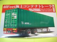アオシマ 1/32 ヘビーフレイト No.6 40Feet海上コンテナトレーラ (二軸タイプ) 新品