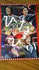 舞祭組 「舞祭組村のわっと!驚く!第1笑」 Blu-ray 特典 ポスター 非売