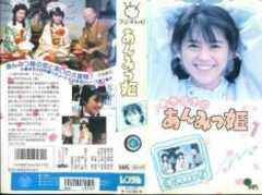 1983『あんみつ姫�@』 小泉今日子