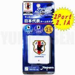 日本サッカー協会(JFA)公認◎USB-AC充電器 高出力2A 2ポート エンブレム付