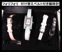 500スタ★本物新品同様フォリフォリ 付け替えベルト付き腕時計