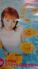 声優グランプリ2001年9月号非売品特典ポスター 飯塚雅弓 新品