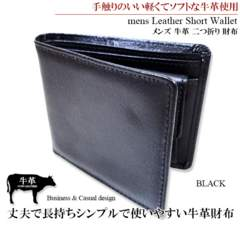 送料無料 牛革 二つ折り シンプル 財布 203B 黒