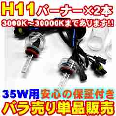 エムトラ】H11 HIDバーナー2本/35W/12V/3000Kイエロー