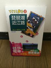 琵琶湖・近江路 第6版 ブルーガイド てくてく歩き 美品
