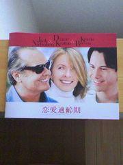 〓〓映画パンフレット〓「恋愛適齢期」〓〓