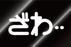 ◆ざわ・・・カッティングステッカーLL !色選択可 カイジ シール